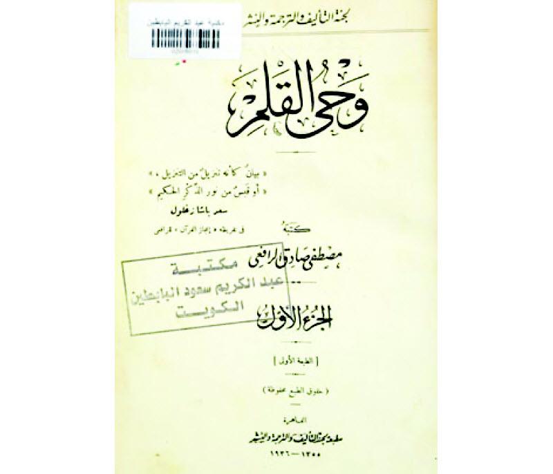 7d483ffc1640a وحـــي القلـــم .. أجمل ما كتب الأديب مصطفى صادق الرافعي